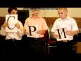 «Мой класс!» под музыку В.А. Моцарт - Танец Ангелов. Picrolla
